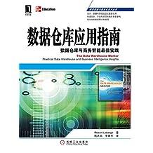 数据仓库应用指南:数据仓库与商务智能最佳实践 (商务智能与信息化技术丛书)