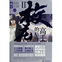 校花的贴身高手2:拯救女神(附爆笑原创漫画别册+写真)