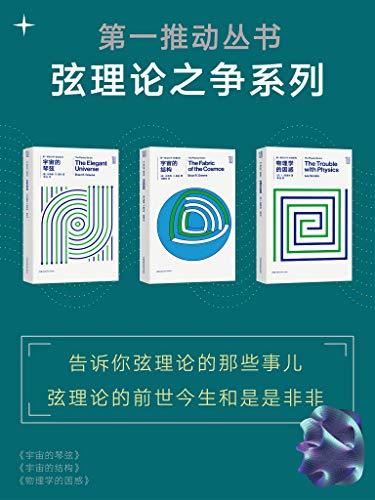 第一推动丛书·弦理论之争系列(新版套装共3册)