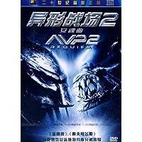 异形战场2:安魂曲(DVD)促销品