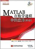 MATLAB在数学建模中的应用(第2版)