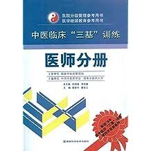 """中医临床""""三基""""训练:医师分册(两种封面 随机发货)"""