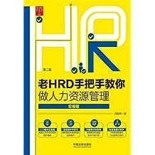 老HRD手把手教你做人力资源管理:实操版(第二版)