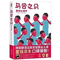 作家榜经典:乌合之众·群体心理学(全译本插图珍藏版)