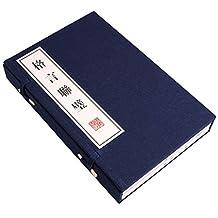 格言联璧(一函两册)为人处世 古代格言 线装 宣纸 广陵书社