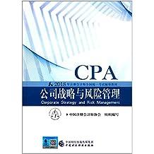 (2018年) 注册会计师全国统一考试辅导教材:公司战略与风险管理