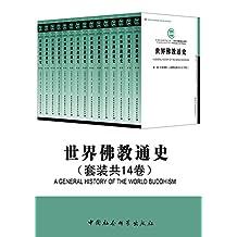 世界佛教通史套装(共14卷)