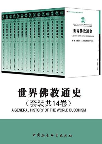 Kindle 电子书 世界佛教通史(套装共14卷)