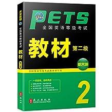 未来教育·PETS-2 公共英语二级·全国英语等级考试教材(第二级)
