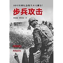 步兵攻击(西方经典战术教科书,领导力养成笔记,经典全本无删节!)