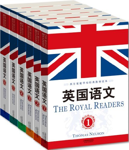[PDF电子书]英国语文(英文原版(套装共六册)