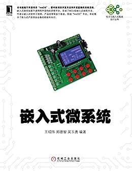 """""""嵌入式微系统 (电子与嵌入式系统设计丛书)"""",作者:[王绍伟, 郑德智, 吴玉勇]"""