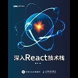 深入React技术栈 (图灵原创)