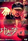 功夫梦(DVD) (2010)