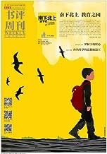 《新京报》书评周刊2013年11月23日