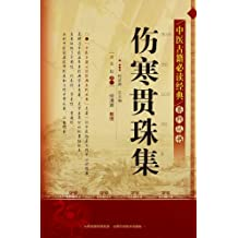 中医古籍必读经典系列丛书:伤寒贯珠集