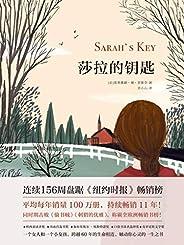 莎拉的鑰匙【連續156周盤踞《紐約時報》暢銷榜,平均每年銷量100萬冊,持續暢銷11年!】
