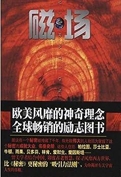 """""""磁场:世界上最神奇的吸引力法则"""",作者:[H·B·达哇]"""