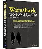 Wireshark数据包分析实战详解