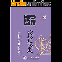 赵丰讲纺织技术 (科学文化大讲堂)