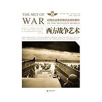西方战争艺术