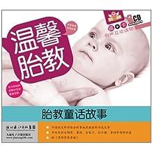 温馨胎教:胎教童话故事(3CD)