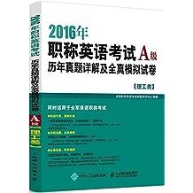 (2016年) 职称英语考试历年真题详解及全真模拟试卷(A级)(理工类)