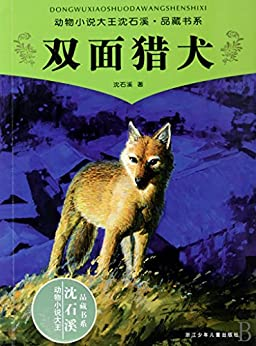 """""""双面猎犬 (动物小说大王沈石溪·品藏书系)"""",作者:[沈石溪]"""