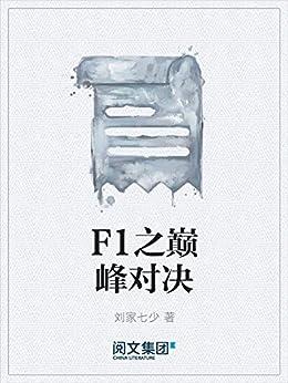"""F1之巅峰对决"",作者:[刘家七少]"