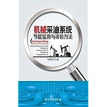 机械采油系统节能监测与评价方法
