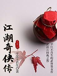 江湖奇侠传21