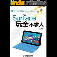 Surface玩全不求人(异步图书)