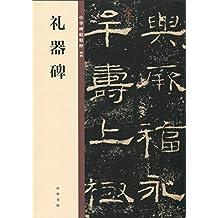 礼器碑——中华碑帖精粹 (中华书局)