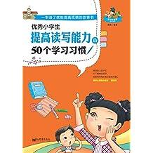 优秀小学生提高读写能力的50个学习习惯 (学习小冠军阅读系列)