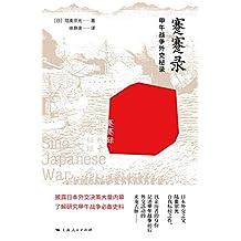 蹇蹇录:甲午战争外交密录