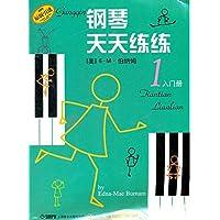 钢琴天天练练1:入门册(原版引进)