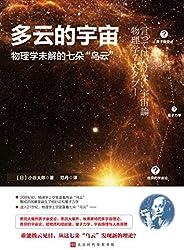 """多云的宇宙 : 物理学未解的七朵""""乌云""""(站在物理学前沿,探索物理学七大谜团,了解最新的理论构想)"""