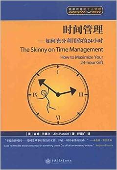 时间管理:如何充分利用你的24小时