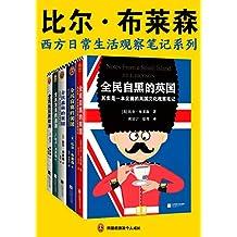 比尔·布莱森:西方日常生活观察笔记系列(读客熊猫君出品。一套书了解旅游看不到、网上搜不着的西方日常生活细节!带你感受欧澳美18个国家的风土人情)