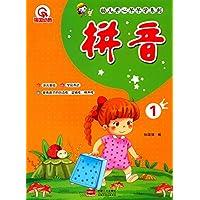 幼儿开心早早学拼音系列:拼音1