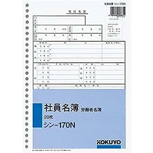 kokuyo国誉 社内员工名簿 B5 170N