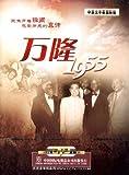 万隆1955(DVD)