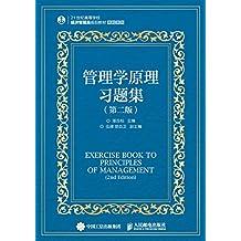 管理学原理习题集(第二版)