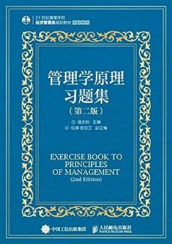 """""""管理学原理习题集(第二版)"""",作者:[潘连柏]"""