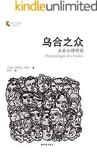 烏合之眾:大眾心理研究(法語直譯未刪減版,獨家收錄《論自愿為奴》) (譯林人文精選)