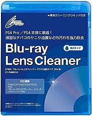 CYBER ・ 蓝光透镜清洁器 强力湿式( PS4 / PS3 用)