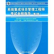 系统集成项目管理工程师考试全程指导(第2版)