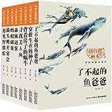 杨红樱画本•科学童话系列整套(套装共8册)
