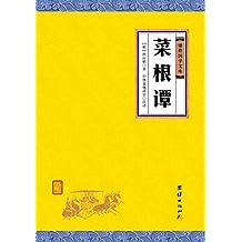 菜根谭 (谦德国学文库)