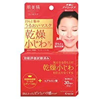 肌美精/Kracie 緊致彈力細紋修復眼膜 保濕去黑眼圈30對